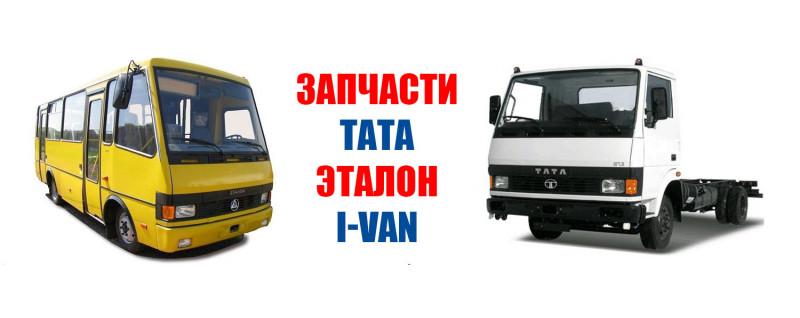 Детали ТАТА Эталон с доставкой по Украине до двух дней
