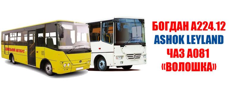 Запчасти на БАЗ А148 и Богдан А211 на базе Ashok Leyland