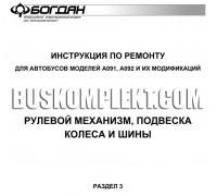 Инструкция по ремонту автобуса Богдан А092. Рулевой механизм, подвеска, колеса и шины